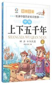 中华上下五千年(4明清中华民国彩图注音)