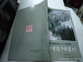 中国画技法入门与欣赏 与青少年谈中国画