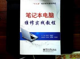笔记本电脑维修实践教程