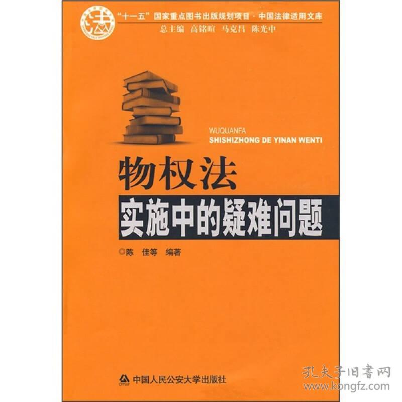 中国法律适用文库:物权法实施中的疑难问题