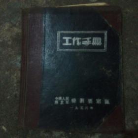 老笔记本1个,里面没几页,封面印有:工作手册中国人民解放军乘嵊泗要塞区1956年。里面一张杂志投递卡。