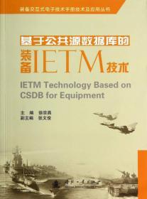 基于公共源数据库的装备IETM技术