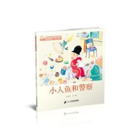 【二手包邮】小人鱼和警察 王晓明 二十一世纪出版社