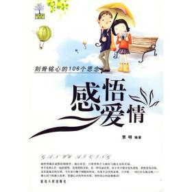 二手顶尖做人经典全集魏辉延边人民出版社9787806989623