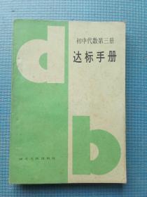 初中代数第三册达标手册