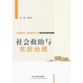 正版 社会救助与贫困治理 米勇生 中国社会出版社