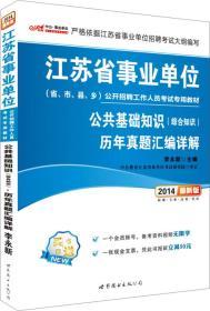 (2020)公共基础知识.历年真题汇编详解/江苏省事业单位公开招聘工作人员考试专用教材