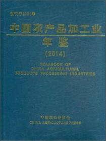 中国农产品加工业年鉴.2014