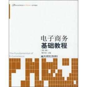 【二手包邮】电子商务基础教程(第三版) 甄阜铭 东北财经大学出版