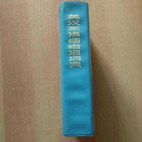 英汉军语缩略语词典 厚册
