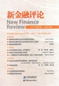 新金融评论(2017年第3期)(总第29期)