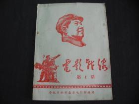 电影战线(第1期) 安徽