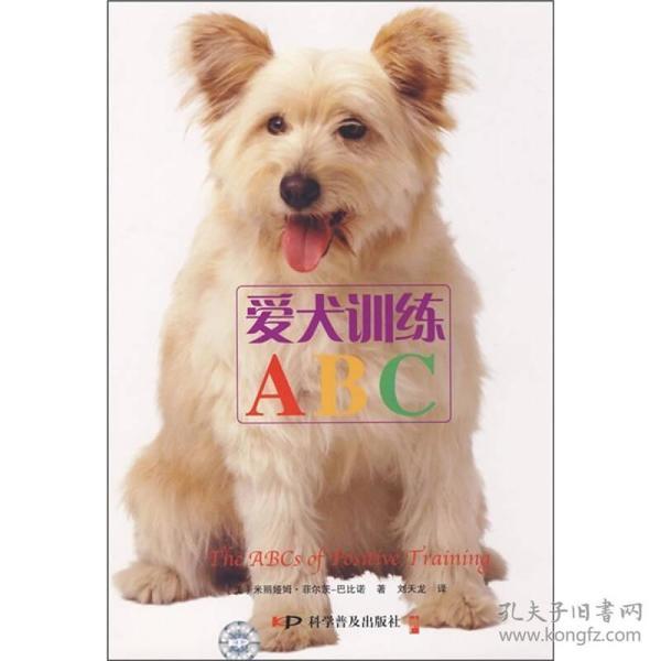 正版】爱犬训练ABC