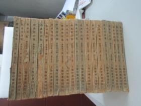 民国原版32开 饮冰室合集-专集 21册 缺2、14、16册 品算好 中华1931初版本