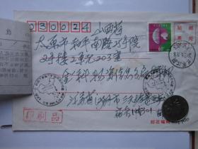 """(抗击""""非典""""邮票发行纪念) 实寄太原 1枚  (退回封)     X8"""