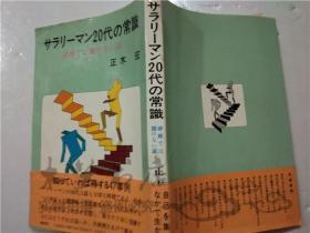 原版日本日文书 サラリ1マン20代の常识 -研修では闻けない话- 正木宏 株式会社创芸社 32开平装