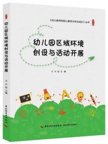 幼儿园区域环境创设与活动开展