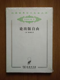 论出版自由( 汉译世界学术名著丛书 分科本 政法)