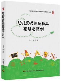 幼儿园自制玩教具指导与范例