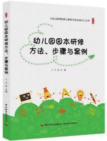 幼儿园园本研修方法、步骤与案例