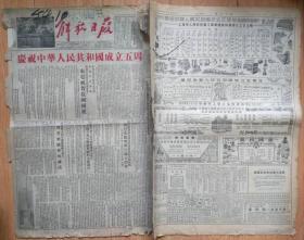 华东美术家们的新作品【解放日报  1954年10月17日】