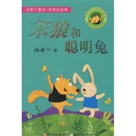 笨狼和聪明兔:汤素兰童话.笨狼的故事