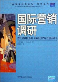 工商管理经典译丛·简明系列:国际营销调研