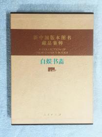 新中国版本图书藏品集粹(精装+外盒)