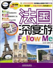 正版】法国深度游Follow Me-最新超值版