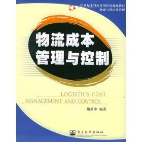物流成本管理與控制——21世紀本科應用型經管規劃教材·物流與鬼