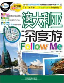 澳大利亚深度游Follow me