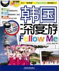 韩国深度游Follow me