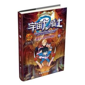 宇宙龙骑士3:激斗!勇闯圣魔殿