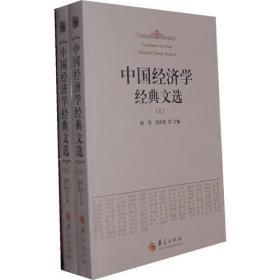 中国经济学经典文选(上、下)