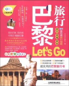 亲历者:巴黎旅行Let'sGo