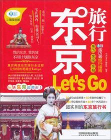 东京旅行Let's Go 正版库存