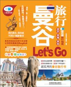 曼谷旅行Let's Go