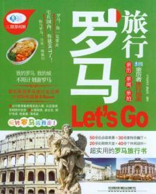 罗马旅行Let's Go