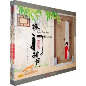 """""""小时候""""中国图画书系列:跟着姥姥去遛弯儿"""