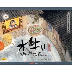 小时候中国图画书系列水牛儿