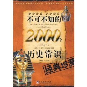 不可不知的2000个历史常识