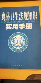 食品卫生法规知识实用手册:修订版