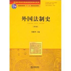 外国法制史 何勤华 第五版 9787511823564 法律出版社