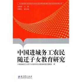 中国进城务工农民随迁子女教育研究