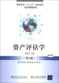 当天发货,秒回复咨询 二手资产评估学 第2版 陈昌龙 北京交通大学如图片不符的请以标题和isbn为准。
