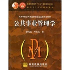 公共事业管理学 郑文范 娄成武 9787040106909 高等教育出版社