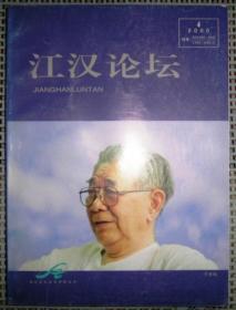 江汉论坛(2000年 第4期)