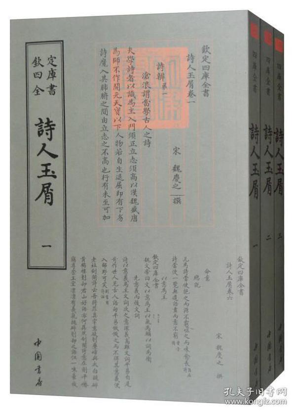 四库全书诗文评类:诗人玉屑(套装全3册)