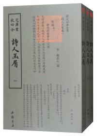 钦定四库全书——诗人玉屑(全三册)