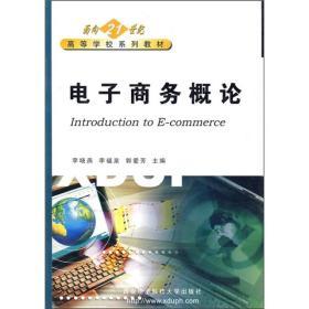 电子商务概论 李晓燕 9787560613536 西安电子科技大学出版社